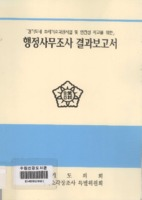 경기도내 쓰레기소각장시설 및 안전성 제고를 위한 행정사무조사 결과보고서