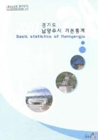 2007 경기도 남양주시 기본통계