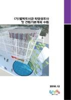 (가)범박도서관 타당성조사 및 건립기본계획 수립