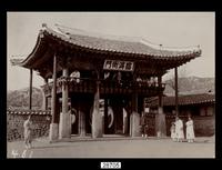 임단아문(臨湍衙門)