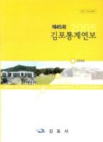 김포통계연보 2005년 제45회