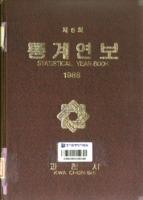 과천시 통계연보 1988년 제5회