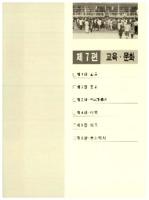 포천군의 교육.문화