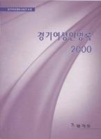 경기여성인명록 2000 ; 경기여성정보시리즈 4편