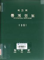 김포군 통계연보 1981년 제21회