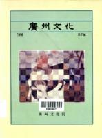 광주문화 1996년 제7호