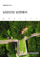 남한산성 남장대지 발굴조사보고서 ; 학술조사보고 제177책