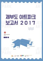 제부도 아트파크 보고서 2017