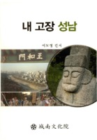 내 고장 성남 2011년