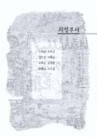 경기도 성곽 : 의정부시