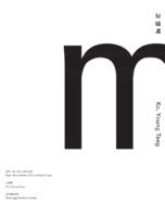 2013 경기창작센터 하반기 특별기획전〈기억〉 ; 고영택