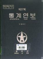 광주군 통계연보 1997년 제37회