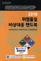 [경기도] 위험물질 비상대응 핸드북 2018년