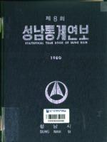 성남시 통계연보 1980년 제8회