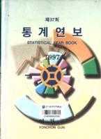 연천군 통계연보 1997년 제37회