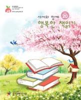 사서와 함께 행복한 책읽기-통권20호
