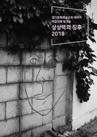 상상력의 징후 2018 ; 경기문화예술교육 매개자 역량강화 워크숍