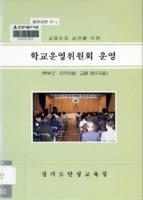 교육자치 실현을 위한 학교운영위원회 운영 ; 학부모, 지역위원, 교원 연수자료 ; 장학자료 97-1