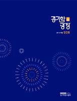 경기학 광장 vol.01 ; 2019 여름 창간호