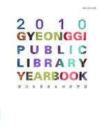 2010년 경기도 공공도서관연감 ; GYEONGGIDO PUBLIC LIBRARY YEARBOOK