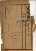 경기도보 1941년 제1871호