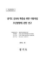 경기도 공교육 확충을 위한 시범사업 추진방향에 관한 연구
