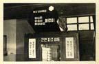 1975년 수원 남창국민학교 본교교육목표3항