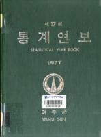 여주군 통계연보 1977년 제17회