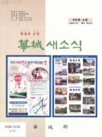 충효의 고장 화성 새소식 1998년 4월호 통권 제68호