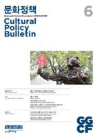 문화정책 Cultural Policy Bulletin Vol.06