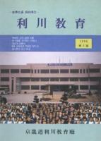 이천교육(利川敎育) 1994년 제6호