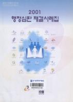 경기도 행정심판재결사례집 2002년