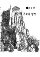 [시흥의 역사와 문화의 향기]