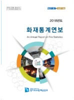 [경기도] 화재통계연보 2018년