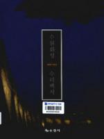 수원화성 수리백서 2000-2013
