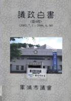 [군포시] 의정백서 2007년 ; 제4대