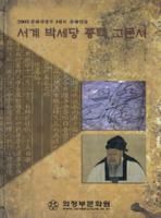 서계 박세당 종택 고문서