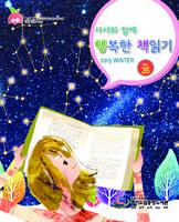 사서와 함께 행복한 책읽기-통권35호