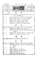 경기도보 1981년 제2130호