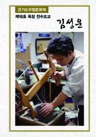 제18호 옥장 전수조교 김성운 ; 경기도무형문화재