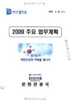 2009년 주요업무계획