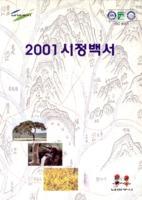 남양주시 시정백서 2001년 제5회