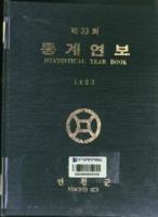 연천군 통계연보 1993년 제33회