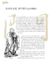 교육의 요람, 광주향교廣州鄕校