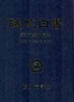 광주시 의정백서 2002년 ; 제3대 광주시의회