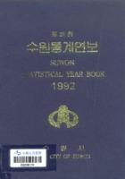 수원시 통계연보 1992년 제32호
