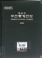 부천시 통계연보 2003년 제30회
