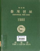 이천군 통계연보 1988년 제28회