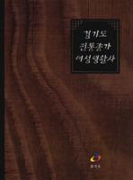 경기도 전통종가 여성생활사