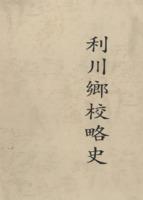 이천향교약사(利川鄕校略史)